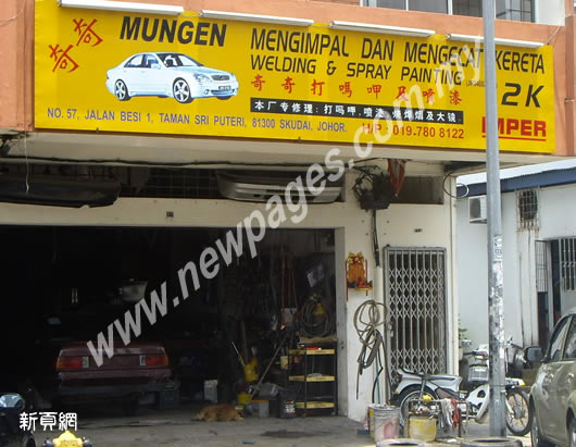 Mungen Welding & Spray Painting
