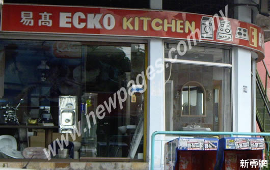 �׸�Ecko Kitchen