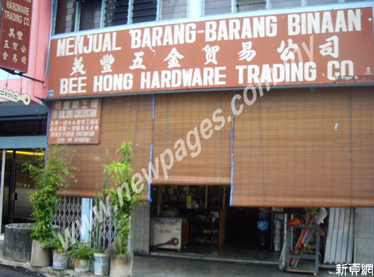 Bee Hong Hardware Trading Co.