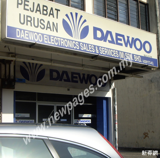 Global Network - DAEWOO Electronics Deutschland