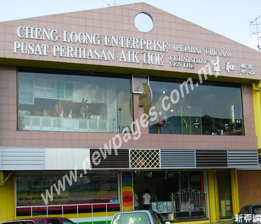 Aik Hoe Furnishing Centre