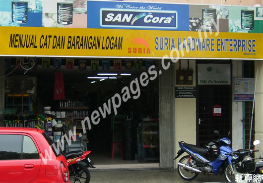 Suria Hardware Enterprise