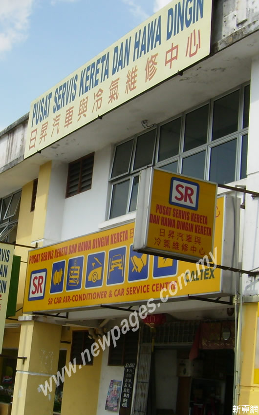 SR Car Air-Cond & Car Service Centre