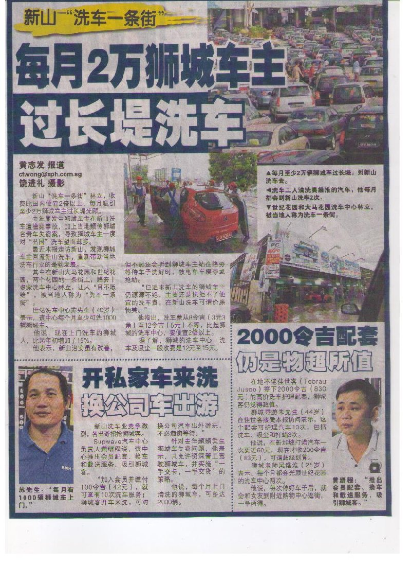 SUPWAVE AUTOMOBILE CAR CARE CENTRE ON NEWSPAPER