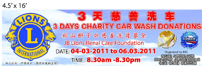 Supwave - 3 Days Charity Car Wash !!
