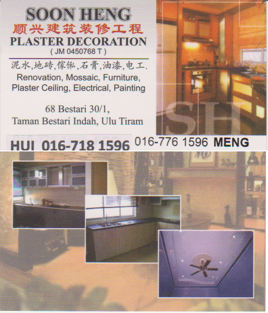 Soon Heng Plaster Decoration