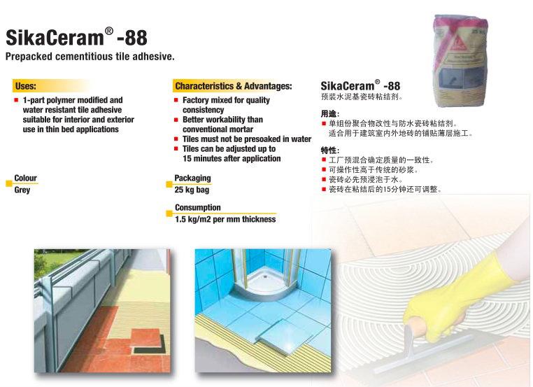 Sikaceram 88 Tile Adhesive Sika Products Adhesive