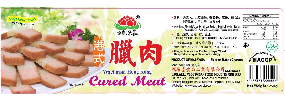 Hong Kong Cured Meat 港式�D肉