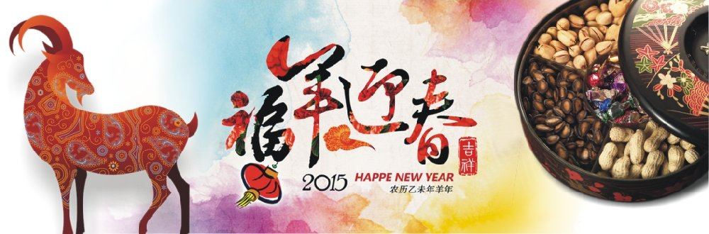Chinese New Year Closure Announcement