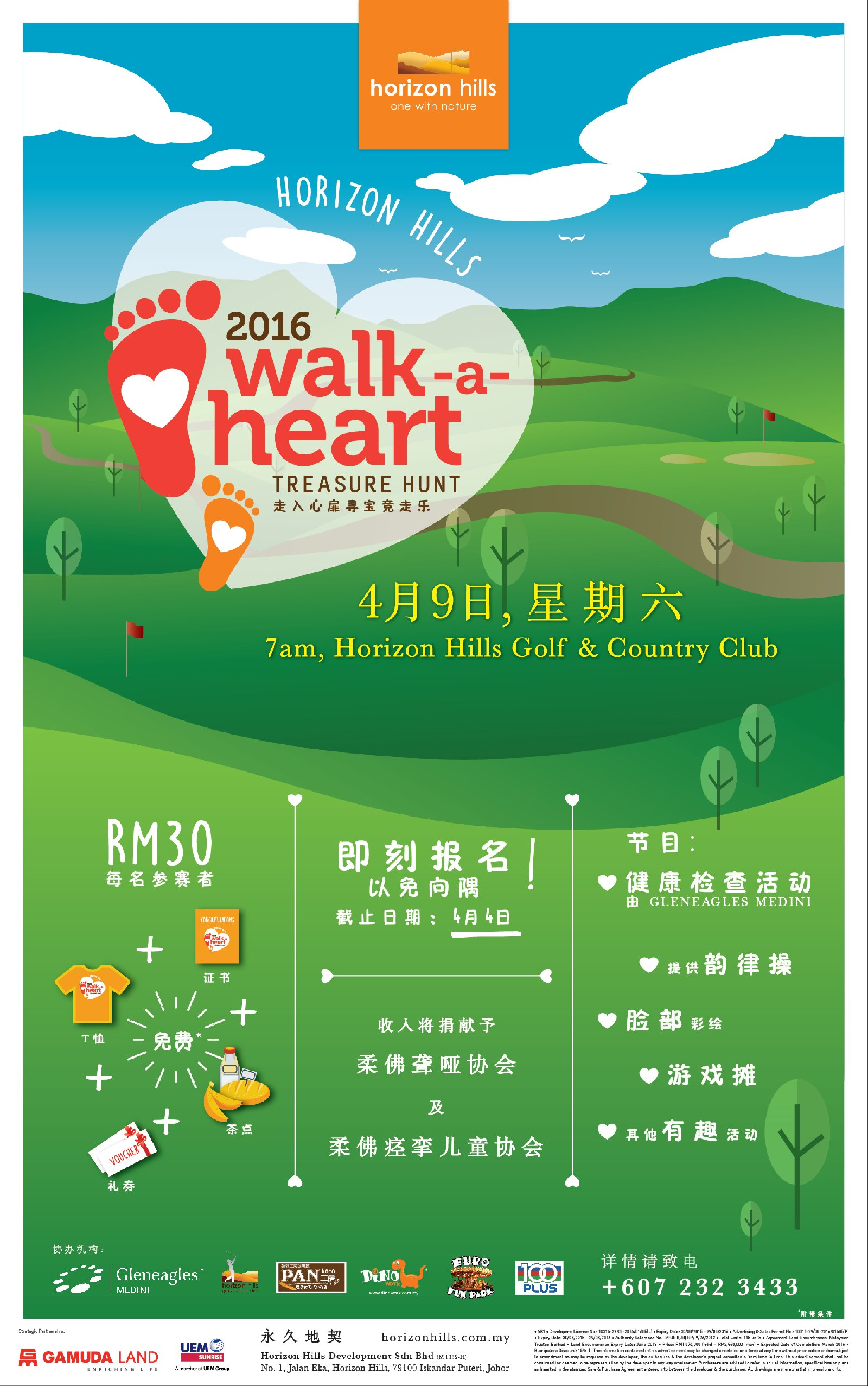 Walk-a-Heart Treasure Hunt 2016
