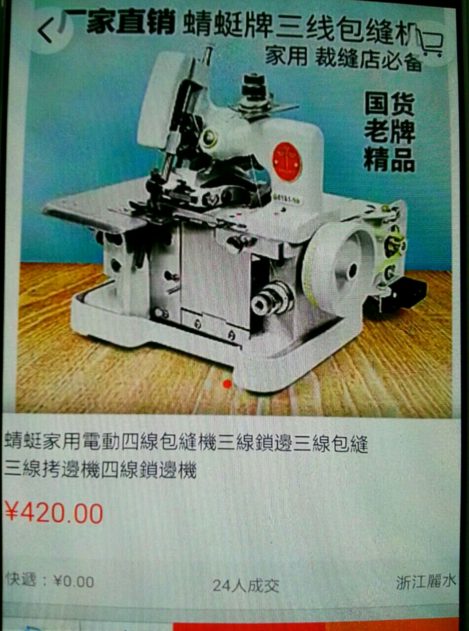 Repai Anti Overlock Sewing Machine !