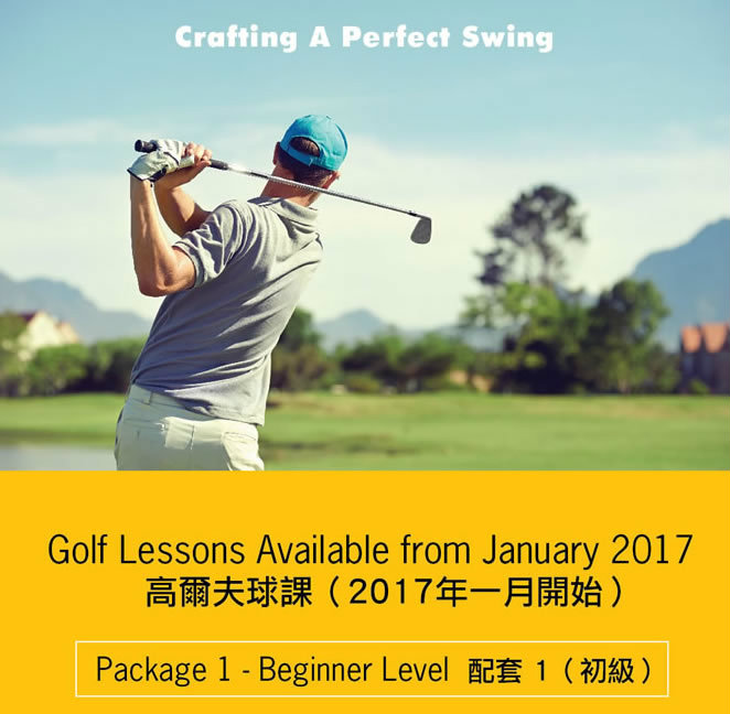 Golf Lessons 2017