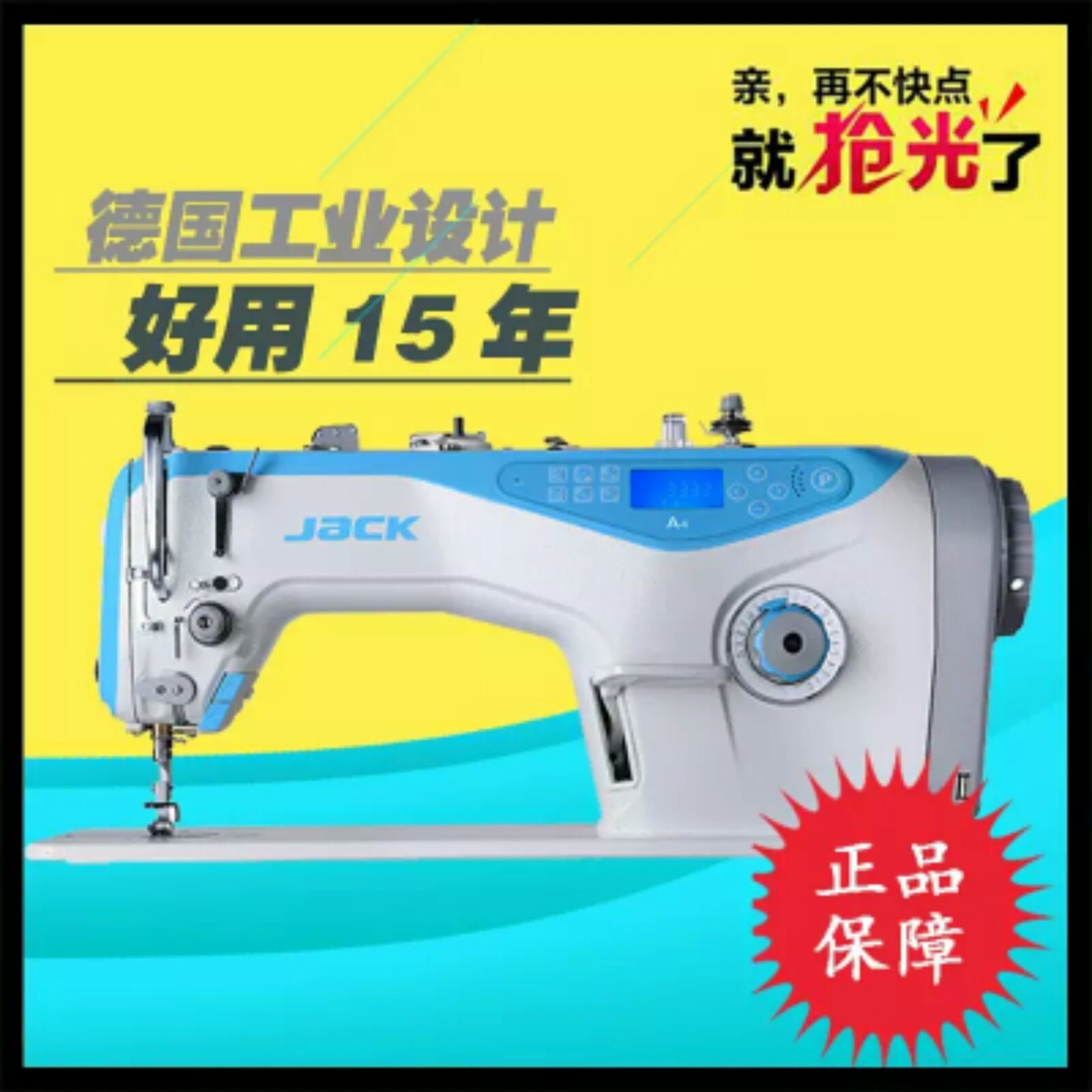 Jack Super Hi Speed Sewing Machine