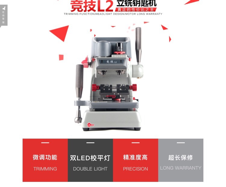 Jing Ji L2 Key Cutting Machine