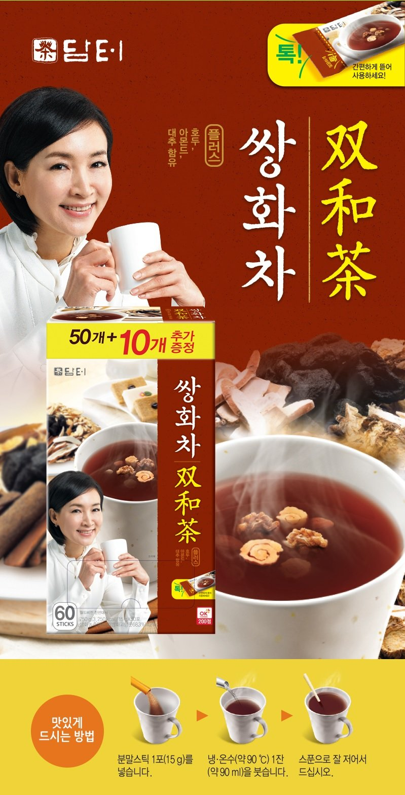 Korean Herb Tea