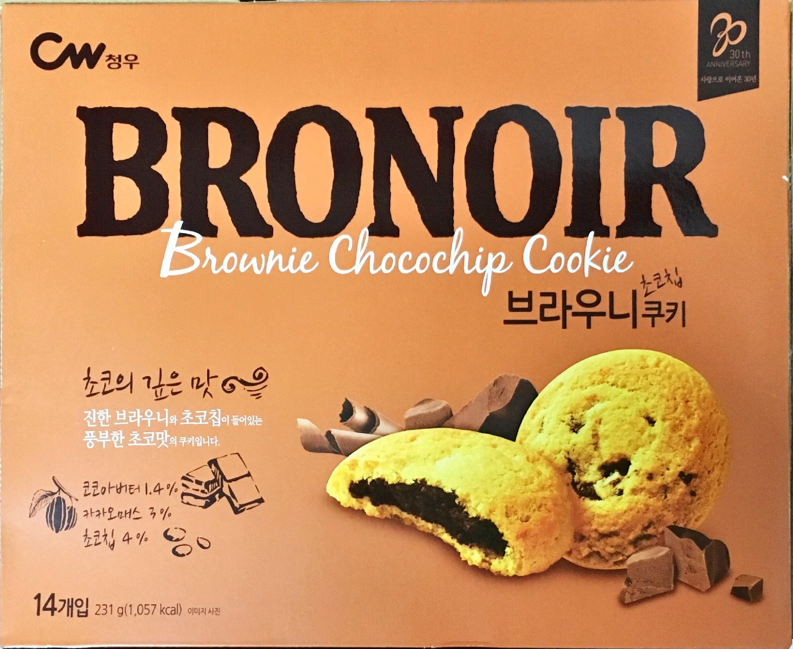Chungwoo Brunua (Chocolate Cookies)