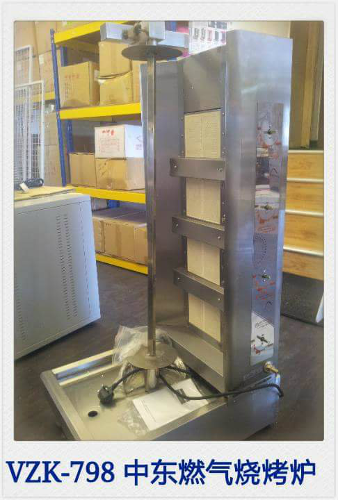 Kebab Machine