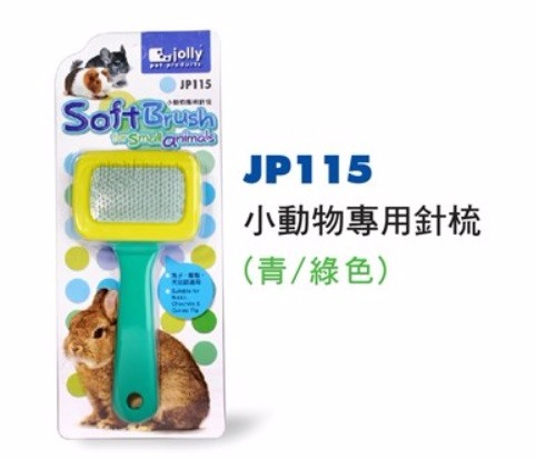 JP115 JOLLY SOFT BRUSH FOR SMALL ANIMALS(LIME/GREEN)