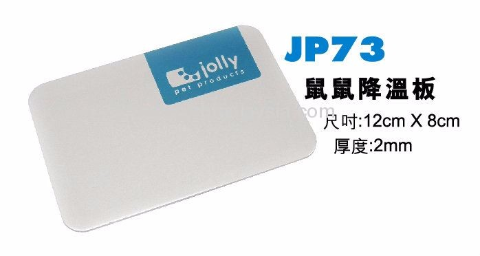 JP73 Jolly Hamster Cool Plate