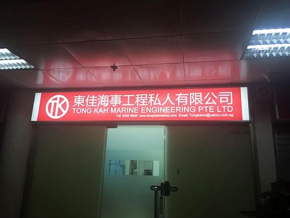 Tong Kah Marine ☆ Light Box Singapore Signage Supplier, Supply, LED