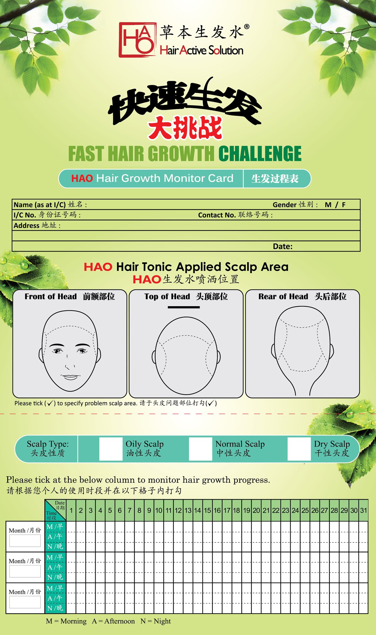 Fast Hair Growth Challenge - Monitor Card