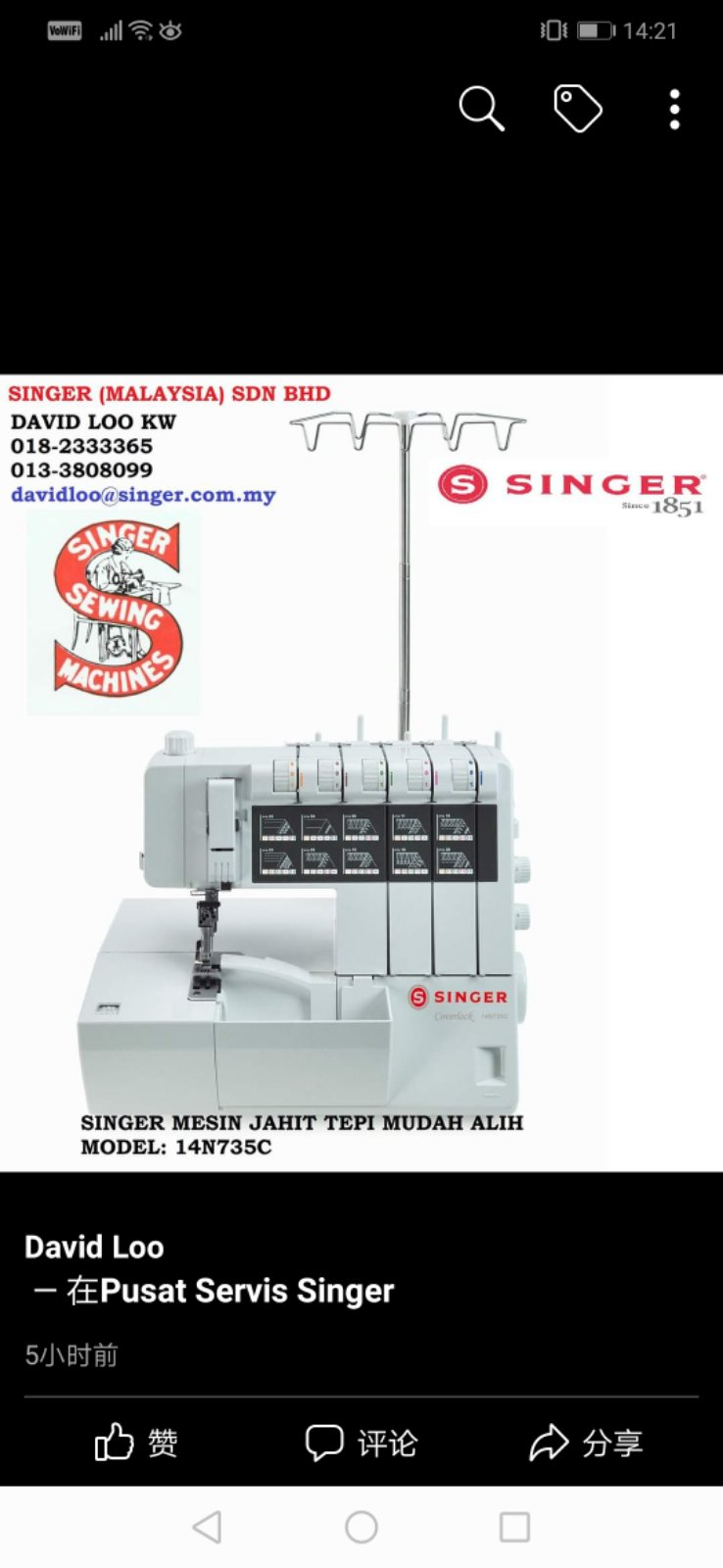 Singer Coverlock Portable Sewing Machine