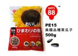 PE15 PET'S 88 AMERICAN TYPE SUNFLOWER SEEDS 500G