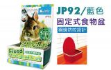 JP92 Jolly Fixed Steel-edged Bowl