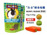 AL041 Alex Dwarf Rabbit Mixture Food 1kg