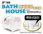 JP166 Jolly Bath House For Chinchilla
