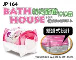 JP164  Jolly Bath House For Chinchilla