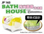 JP165  Jolly Bath House For Chinchilla