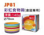 JP81  Jolly Rainbow Ceramic Bowl For Hamster
