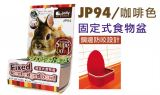 JP94  Jolly Fixed Steel-Edged Bowl ( Brown )
