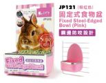 JP121  Jolly Fixed Steel-Edged Bowl ( Pink )