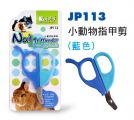 JP113  Jolly Nail Trimmer For Small Animal ( Blue )