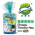 SR03  Super Rabbit Choppy Tomothy Hay 750g