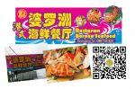 Borneo Seafood Restaurant