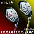 Dunlop xxio affiliate utility color custom mens MP800 carbon shaft XXIO8 Color Custom