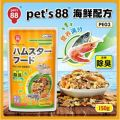 PE03 Pet's 88 Hamster Main Food Seafood 150gm