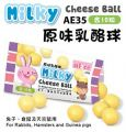 AE35 Alice Milky Cheese Ball 10pcs