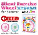 AE15 Alice Silent Wheel for Hamster (M)