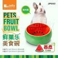 JP253 Jolly Pets Fruit Bowl Watermelon