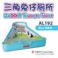 AL192 Alex Rabbit Triangle Toilet Blue