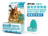 JP122 Jolly Fixed Steel-edged Bowl - Light Blue