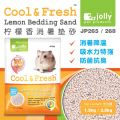 JP265/268 Jolly Bedding Sand (Lemon)