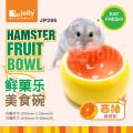 JP286 Jolly Hamster Fruit Bowl - Grapefruit