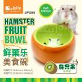 JP285 Jolly Hamster Fruit Bowl - Kiwi
