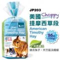 JP203 Jolly American Timothy Hay Choppy 750g
