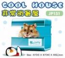 JP151 JOLLY COOL HOUSE FOR HAMSTER